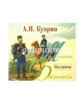 Картинка к книге Иванович Александр Куприн - Поединок (CDmp3)