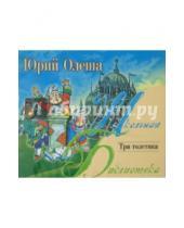 Картинка к книге Карлович Юрий Олеша - Три толстяка (CDmp3)