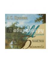 Картинка к книге Сергеевич Александр Пушкин - Евгений Онегин (CDmp3)
