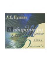 Картинка к книге Сергеевич Александр Пушкин - Поэмы (CDmp3)