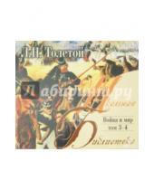Картинка к книге Николаевич Лев Толстой - Война и мир. Том 3-4 (CDmp3)