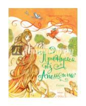Картинка к книге Волшебная страна - Принцесса из Апельсина