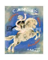 Картинка к книге Яковлевич Самуил Маршак - Сказки. Песни. Загадки