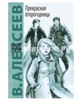 Картинка к книге Алексеевич Валерий Алексеев - Прекрасная второгодница