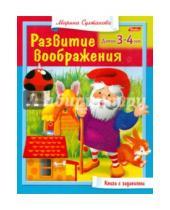 Картинка к книге Марина Султанова - Развитие воображения. Для 3-4 лет