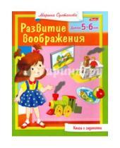 Картинка к книге Марина Султанова - Развитие воображения. Для 5-6 лет