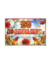 "Картинка к книге Праздники - Гирлянда ""23 февраля!"" (ГР-8236)"