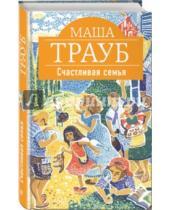 Картинка к книге Маша Трауб - Счастливая семья