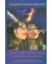 Картинка к книге Анджей Качоровский - Гипнотерапия как метод работы с подсознанием