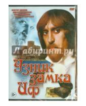 Картинка к книге Георгий Юнгвальд-Хилькевич - Узник замка Иф (DVD)