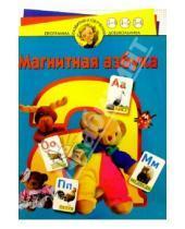 Картинка к книге Программа развития и обучения дошкольника - Магнитная азбука