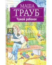 Картинка к книге Маша Трауб - Чужой ребенок