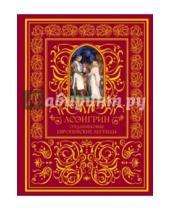 Картинка к книге Подарочные книги для детей - Лоэнгрин. Средневековые европейские легенды