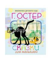 Картинка к книге Бенционович Григорий Остер - Сказки для малышей