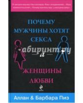 Картинка к книге Барбара Пиз Аллан, Пиз - Почему мужчины хотят секса, а женщины любви