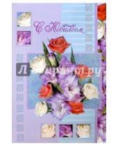 Картинка к книге Народные открытки - 3238/С Юбилеем/открытка-гигант вырубка