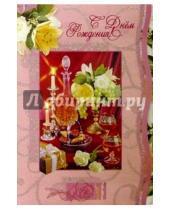 Картинка к книге Народные открытки - 3241/День рождения/открытка-гигант вырубка