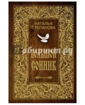 Картинка к книге Ивановна Наталья Степанова - Большой сонник