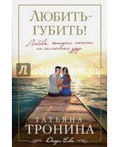 Картинка к книге Михайловна Татьяна Тронина - Любить - губить!