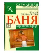 Картинка к книге Вера Надеждина - Баня. Полная энциклопедия