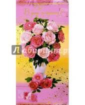 Картинка к книге Народные открытки - 3925/День рождения/открытка-гигант вырубка