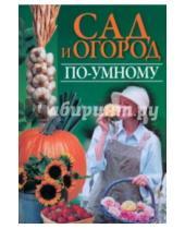 Картинка к книге Вера Надеждина - Сад и огород по-умному