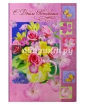 Картинка к книге Народные открытки - 4220/День рождения/открытка-гигант вырубка