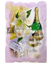 Картинка к книге Народные открытки - 4234/День свадьбы/открытка-гигант вырубка