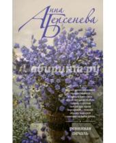 Картинка к книге Анна Берсенева - Ревнивая печаль