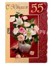 Картинка к книге Народные открытки - 4400/С Юбилеем 55/открытка-гигант вырубка