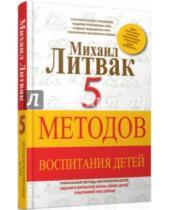 Картинка к книге Ефимович Михаил Литвак - 5 методов воспитания детей