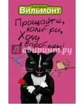 Картинка к книге Николаевна Екатерина Вильмонт - Прощайте, колибри! Хочу к воробьям!