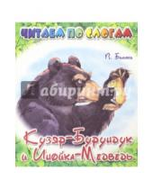 Картинка к книге Валентинович Виталий Бианки - Кузяр Бурундук и Инойка Медведь