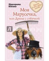 Картинка к книге Эдуардовна Маргарита Южина - Моя Марусечка, или Драма с собачкой