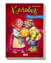 Картинка к книге Ирина Солнышко - Колобок