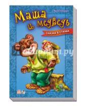 Картинка к книге Ирина Солнышко - Маша и медведь