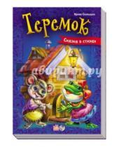 Картинка к книге Ирина Солнышко - Теремок