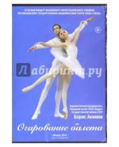 Картинка к книге ТЕН-Видео - Очарование балета (DVD)