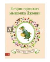 Картинка к книге Беатрис Поттер - История городского мышонка Джонни
