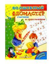 Картинка к книге О. Александрова - Считаем и сравниваем