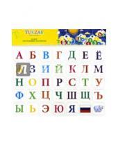 Картинка к книге TUKZAR - Алфавит магнитный русский  (17х23 см) (TZ 12837)