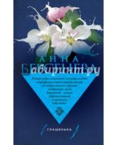 Картинка к книге Анна Берсенева - Глашенька
