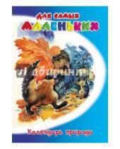Картинка к книге Александрович Владимир Степанов - Календарь природы