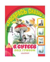 Картинка к книге Григорьевич Владимир Сутеев - Под грибом
