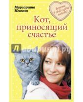 Картинка к книге Эдуардовна Маргарита Южина - Кот, приносящий счастье