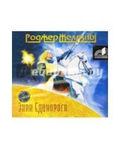 Картинка к книге Роджер Желязны - Знак Единорога (CDmp3)