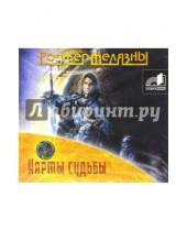 Картинка к книге Роджер Желязны - Карты судьбы (CDmp3)