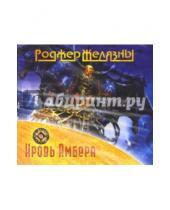 Картинка к книге Роджер Желязны - Кровь Амбера (CDmp3)
