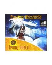 Картинка к книге Роджер Желязны - Принц Хаоса (CDmp3)