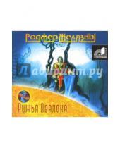 Картинка к книге Роджер Желязны - Ружья Авалона (CDmp3)